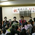 橋岡会館竣工一周年記念