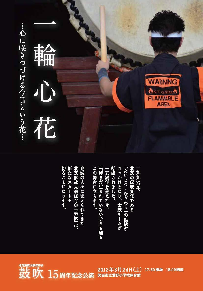 Kobuki15th_1